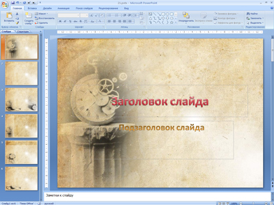 Бесплатные PowerPoint Templates & Backgrounds, Google Slides Themes - poiskobuvi.ru