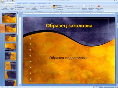 шаблоны для презентаций Openoffice - фото 3